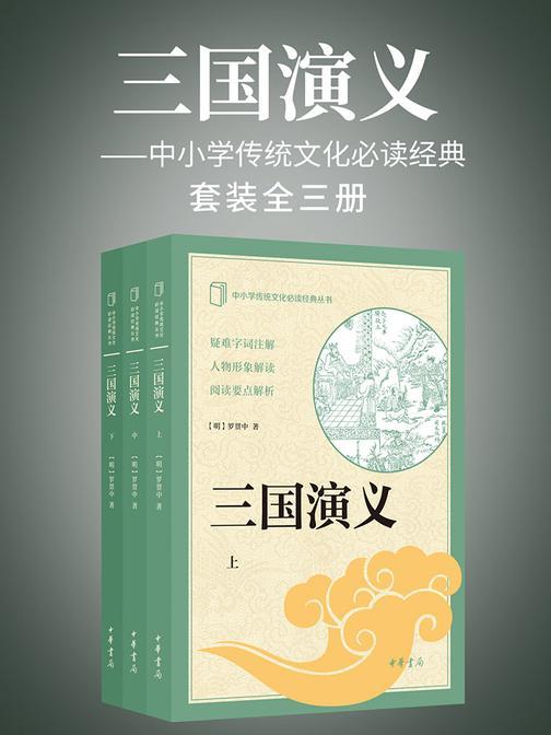 三国演义——中小学传统文化必读经典