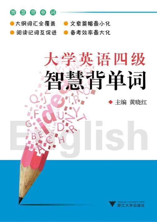 大学英语四级智慧背单词(仅适用PC阅读)