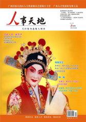 人事天地 月刊 2012年03期(电子杂志)(仅适用PC阅读)