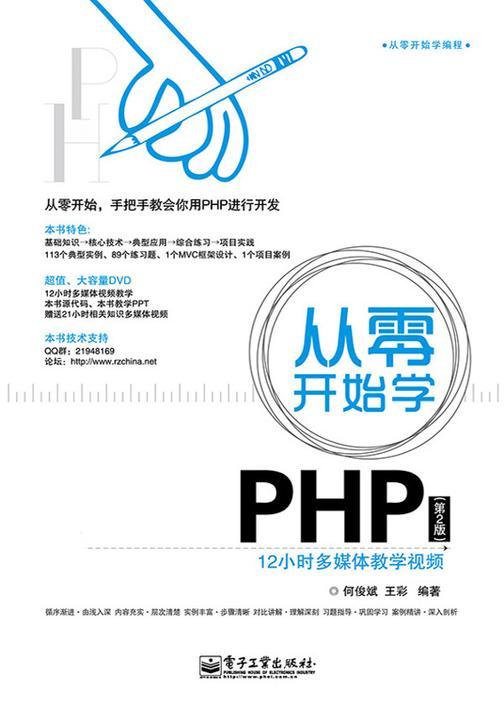 从零开始学PHP(第2版)(不提供光盘内容)