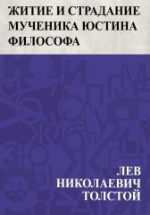 Житие и страдание мученика Юстина Философа