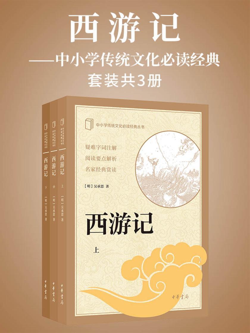 西游记——中小学传统文化必读经典