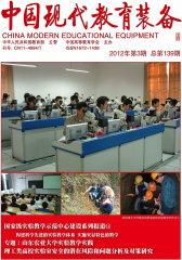 中国现代教育装备·高教 月刊 2012年02期(电子杂志)(仅适用PC阅读)