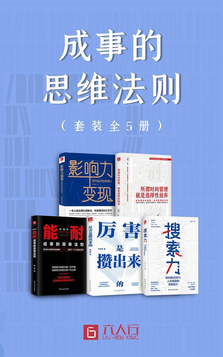 成事的思维法则(套装全5册)
