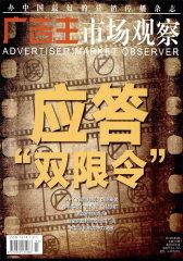 广告主·市场观察 月刊 2012年03期(电子杂志)(仅适用PC阅读)