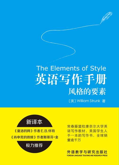 英语写作手册:风格的要素(新译本)