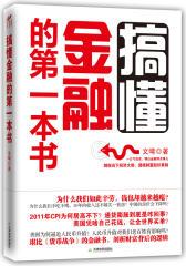搞懂金融的第一本书(试读本)