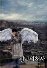 元卓的天使(影视)