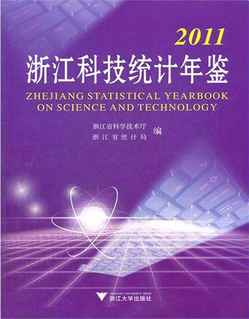 2011浙江科技统计年鉴