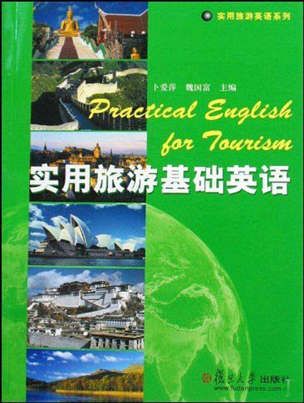 实用旅游基础英语(仅适用PC阅读)
