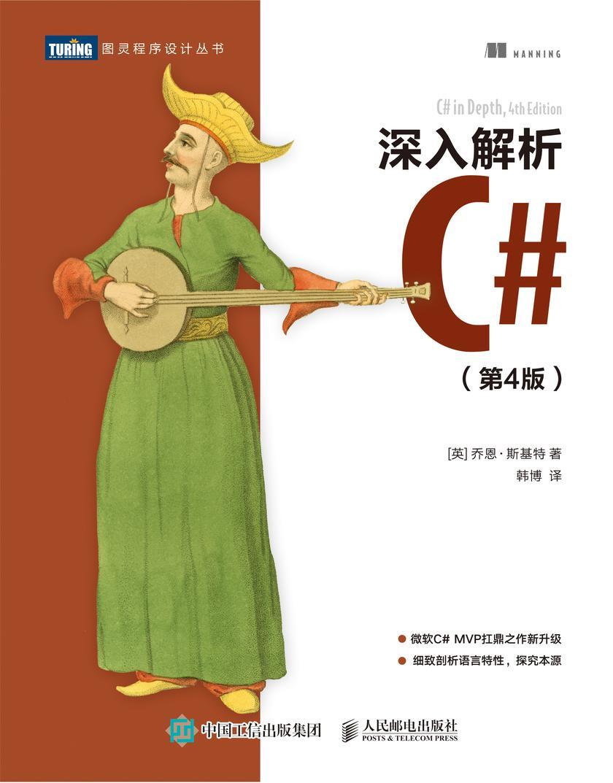 深入解析C#(第4版)