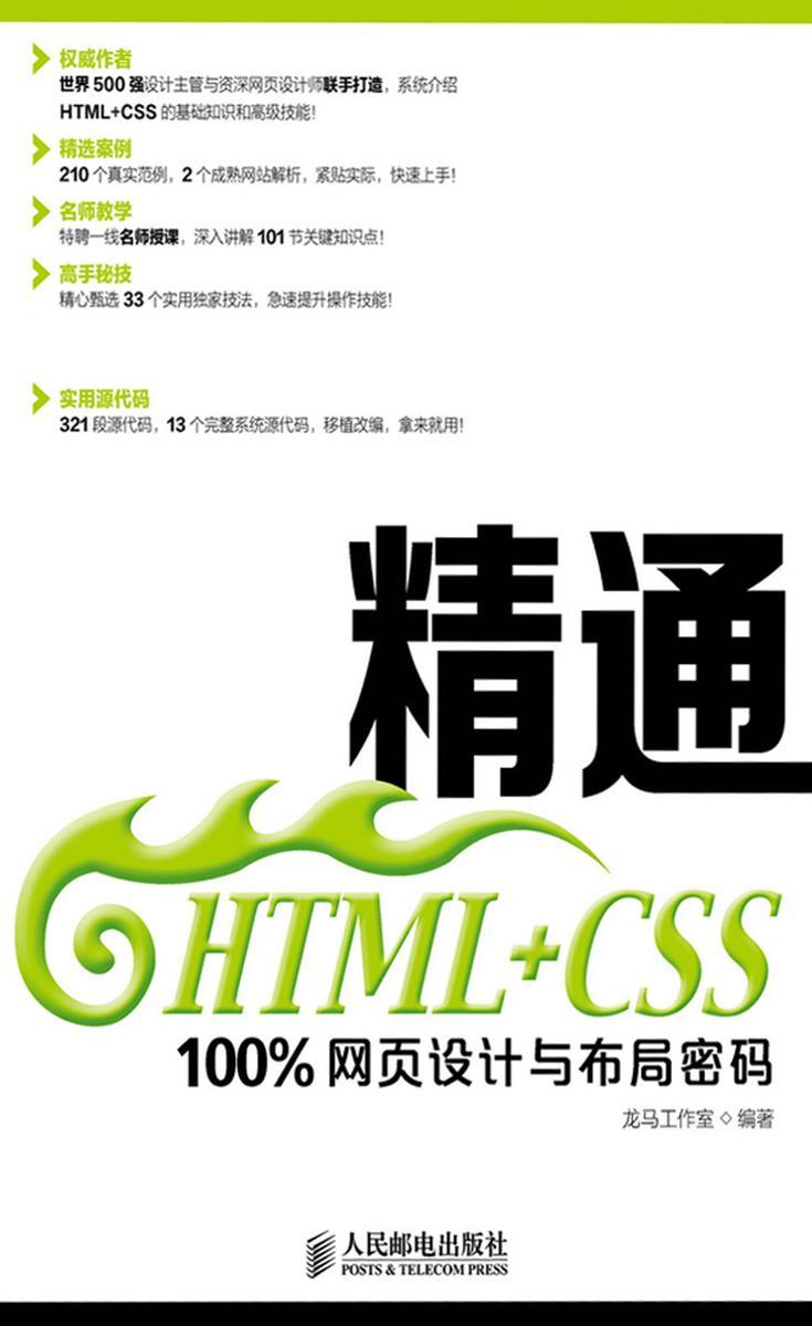 精通HTML+CSS——100%网页设计与布局密码