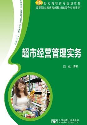 超市经营管理实务