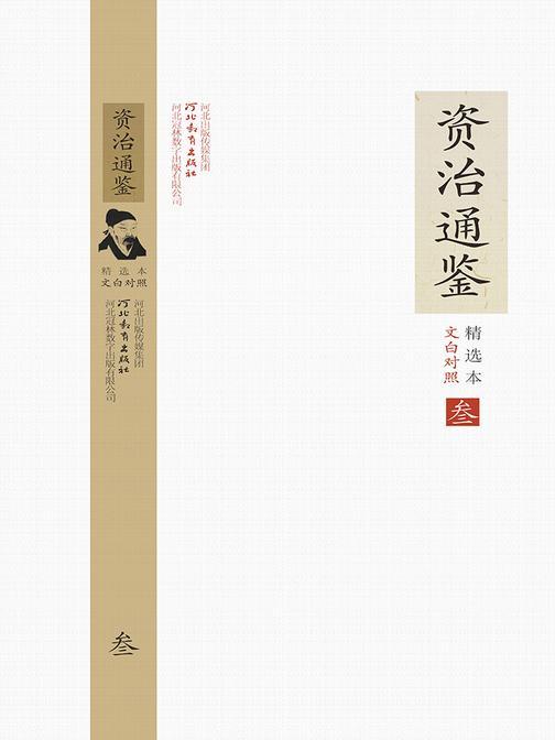文白对照资治通鉴精选本(第三册)