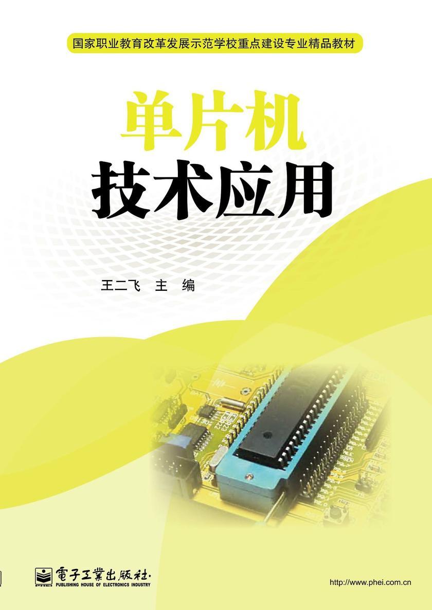 单片机技术应用