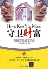守卫财富——调整你的理财思路(试读本)