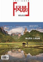 风景名胜 月刊 2012年03期(电子杂志)(仅适用PC阅读)