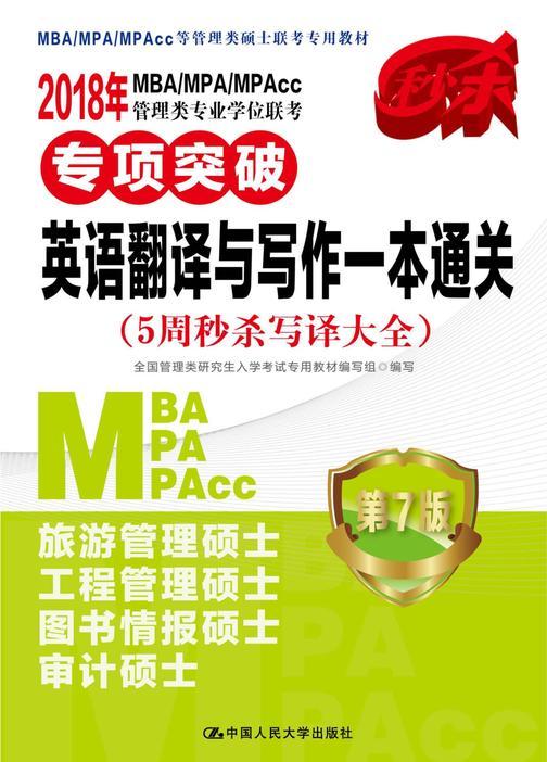 2018MBAMPAMPAcc管理类专业学位联考专项突破  英语翻译与写作一本通关 (5周秒杀写译大全)