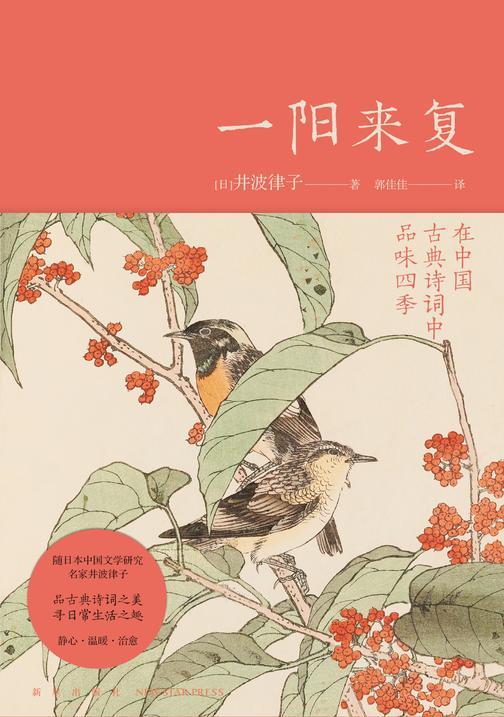 一阳来复:在中国古典诗词中品味四季