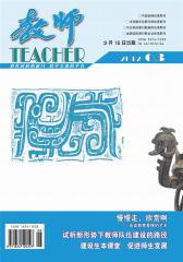 教师·中 月刊 2012年03期(电子杂志)(仅适用PC阅读)