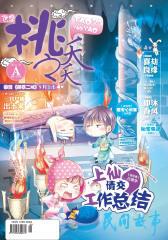 桃之夭夭A-2014-10期(电子杂志)