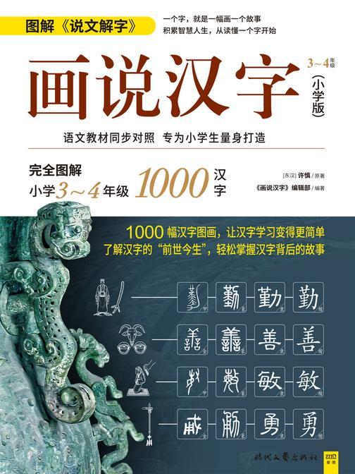 """《画说汉字(小学版)3~4年级》(完全图解小学3~4年级1000汉字!1000幅汉字图画,让汉字学习变得更简单,了解汉字的""""前世今生"""",轻松掌握汉字背后的故事)"""