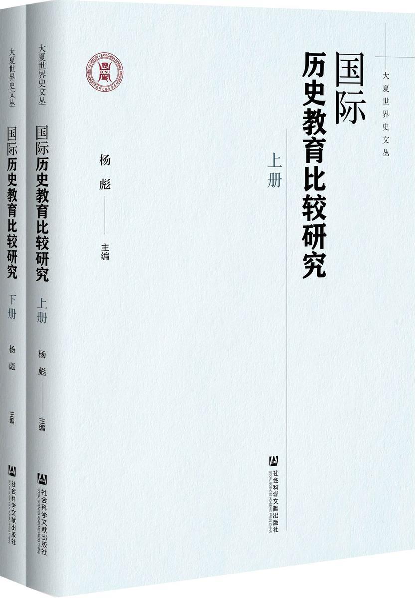 国际历史教育比较研究(全2册)