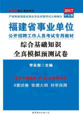 中公版·2017福建省事业单位公开招聘工作人员考试专用教材:综合基础知识全真模拟预测试卷