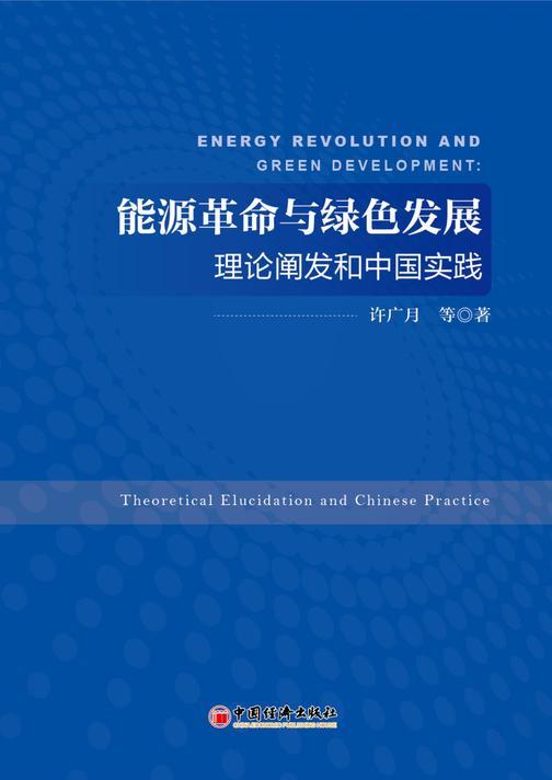 能源革命与绿色发展:理论阐发和中国实践