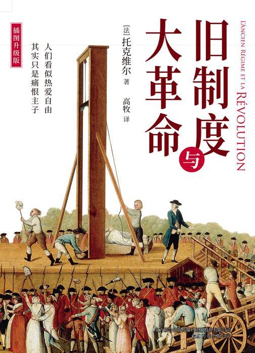 《旧制度与大革命》(全新插图升级版,牛津大学指定书目,深入分析法国大革命的得失与教训,对当今的中国与世界仍有启示)