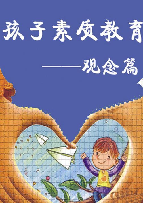 孩子素质教育——观念篇