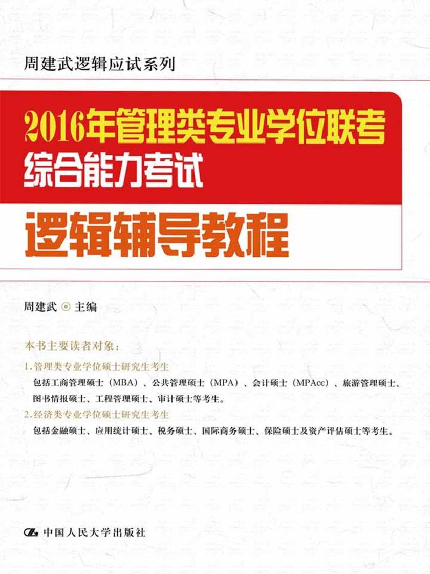 2016年管理类专业学位联考综合能力考试逻辑辅导教程