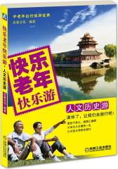 快乐老年快乐游:人文历史游(试读本)