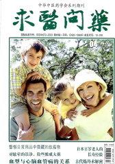 求医问药 月刊 2012年04期(电子杂志)(仅适用PC阅读)