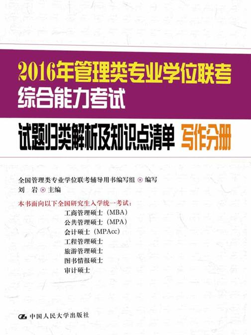 2016年管理类专业学位联考综合能力考试试题归类解析及知识点清单 写作分册