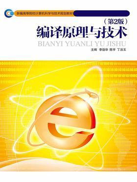 编译原理与技术(第2版)
