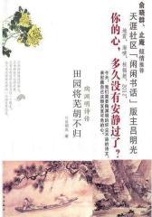 田园将芜胡不归——陶渊明诗传(试读本)