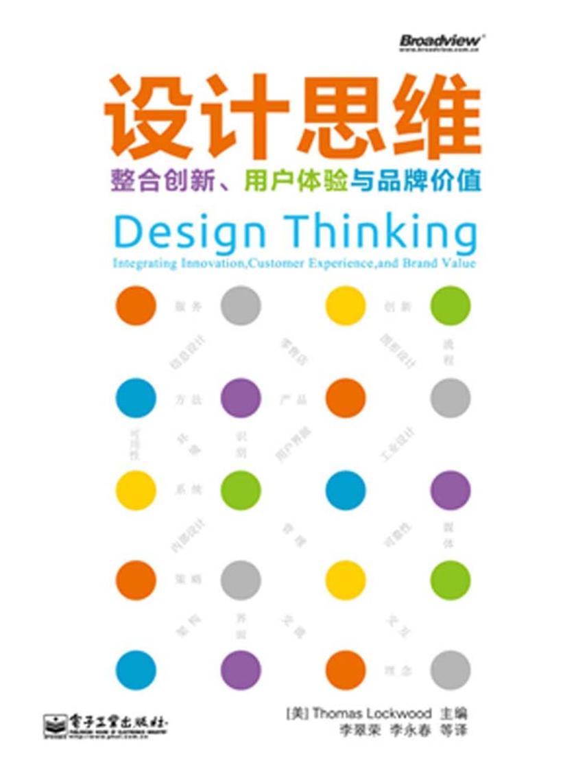 设计思维:整合创新、用户体验与品牌价值