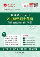 2017年翻译硕士(MTI)211翻译硕士英语阅读理解高分特训100篇