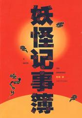 妖怪记事簿(试读本)
