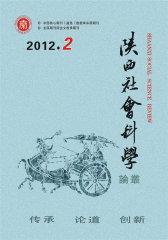 陕西社会科学论丛 双月刊 2012年02期(电子杂志)(仅适用PC阅读)