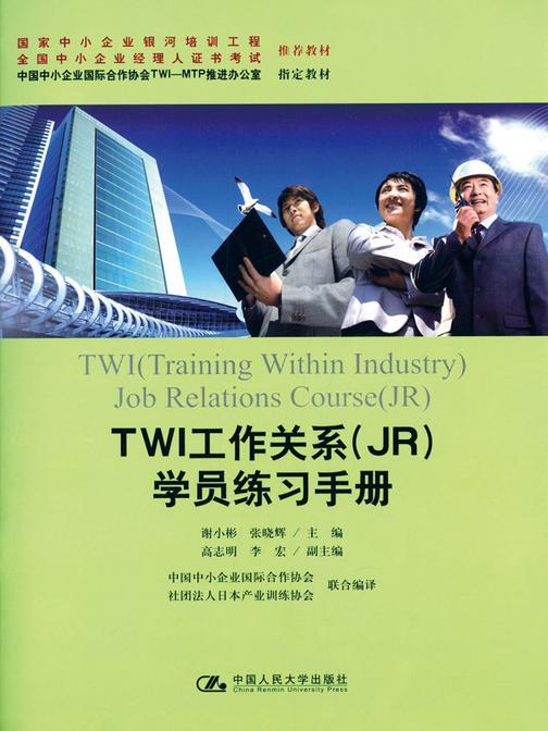 TWI工作关系(JR)学员练习手册(国家中小企业银河培训工程 全国中小企业经理人证书考试 推荐教材;中国中小企业国际合作协会TWI-MTP推进办公室 指定教材)