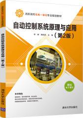 自动控制系统原理与应用 (第2版)(试读本)