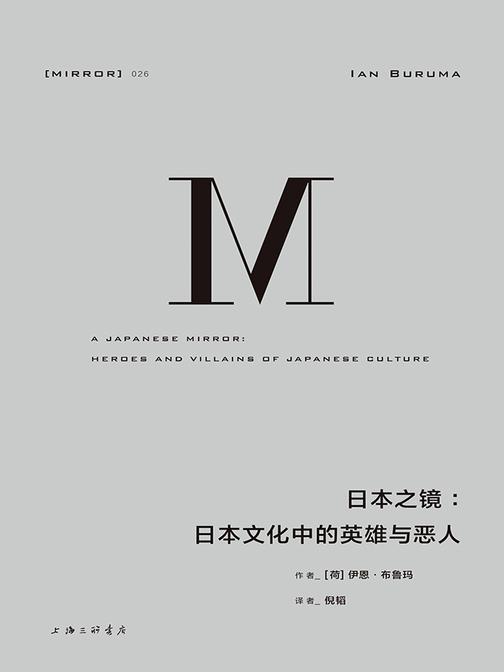 日本之镜:日本文化中的英雄与恶人(理想国译丛26)