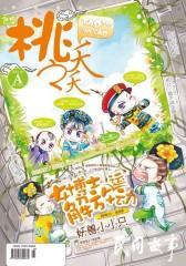 桃之夭夭A-2013-05期(电子杂志)