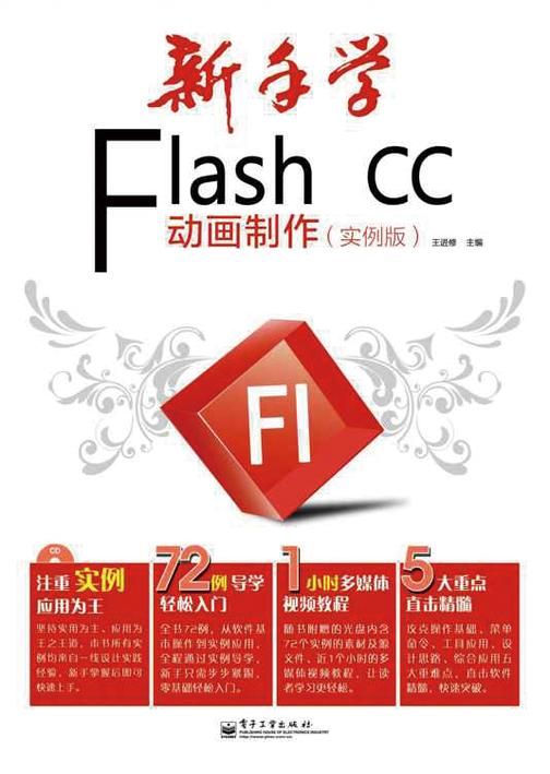 新手学Flash CC动画制作(实例版)(不提供光盘内容)