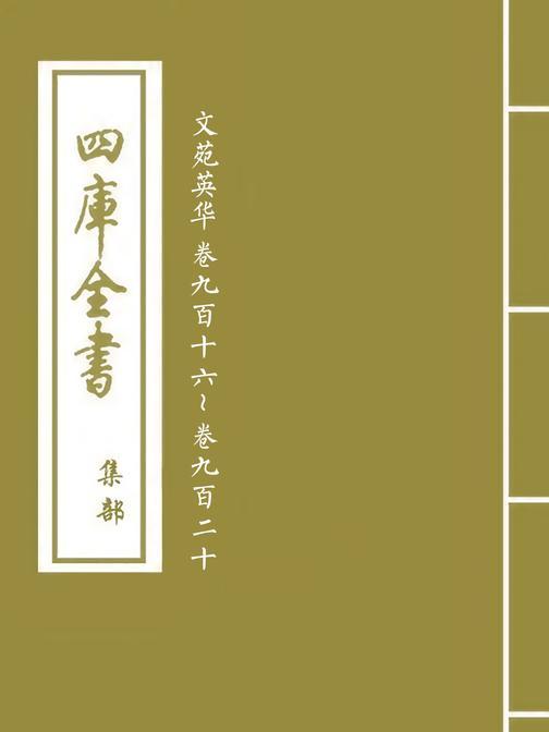 文苑英华卷九百十六~卷九百二十
