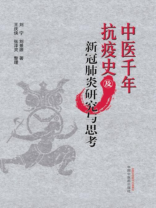 中医千年抗疫史及新冠肺炎研究与思考