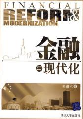 金融与现代化(试读本)