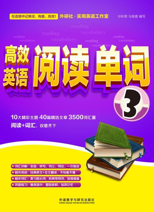 高效英语阅读单词3